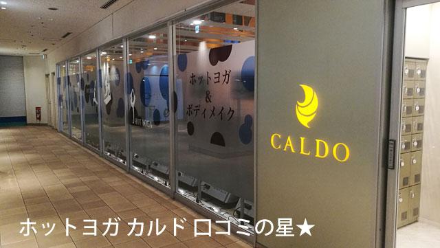 カルド【新宿】の口コミ!男性OKのホットヨガを体験!混雑は?