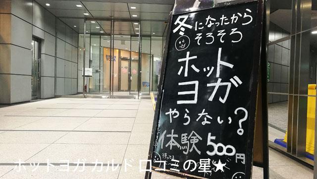 ビクラムヨガ新宿