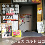 カルド【渋谷】の口コミ!男性OKの溶岩石ホットヨガを体験!