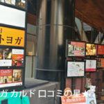 カルド【神楽坂】の口コミ!ホットヨガのレッスンを体験