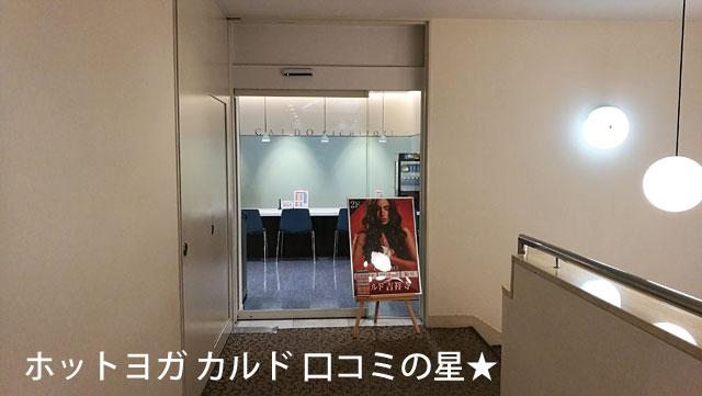 カルド【吉祥寺】の口コミ!男性OKのホットヨガを体験