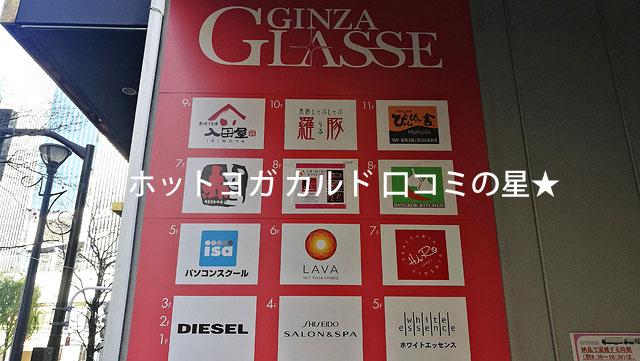 LAVA銀座本店/銀座グラッセ店