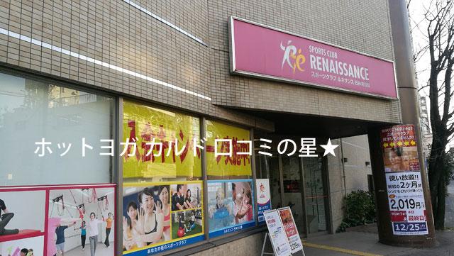 石神井公園駅チカなら!スポーツジムでホットヨガ