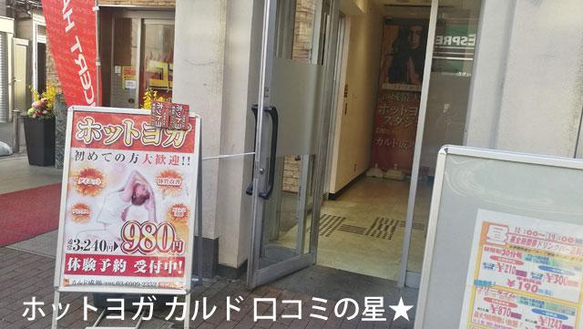 成増駅南口から徒歩3分!カルド成増のアクセス