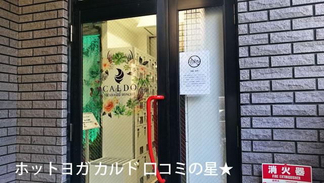 板橋本町駅A-1出口から徒歩30秒!カルド板橋本町のアクセス