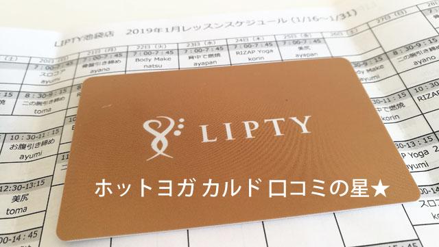 LIPTY(リプティ)|池袋のホットヨガ