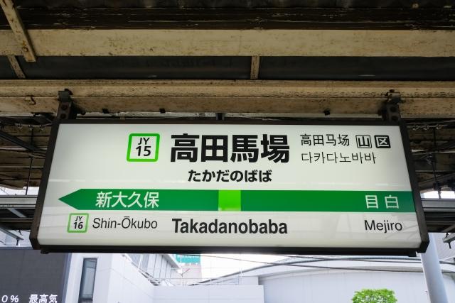ホットヨガ【高田馬場】のおすすめは?比較しました