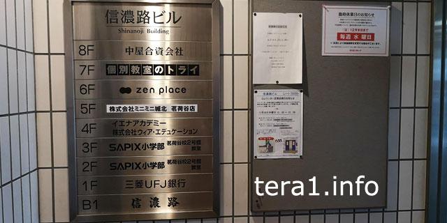 zen placeヨガ(茗荷谷)さんは、駅近